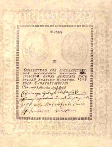 25_rublej_1769_goda.
