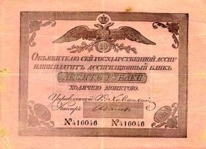 RussiaPA18-10Rubles-1819-donatedos_f
