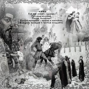 Плейкаст -Песня о царе Иване Васильевиче, опричнике и удалом купце Калашникове